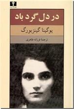 خرید کتاب در دل گردباد از: www.ashja.com - کتابسرای اشجع