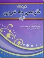 خرید کتاب فرهنگ فارسی به عربی از: www.ashja.com - کتابسرای اشجع