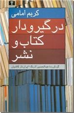 خرید کتاب در گیر و دار  کتاب و نشر از: www.ashja.com - کتابسرای اشجع