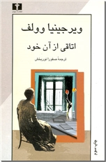 خرید کتاب اتاقی از آن خود از: www.ashja.com - کتابسرای اشجع