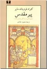 خرید کتاب پیر مقدس از: www.ashja.com - کتابسرای اشجع