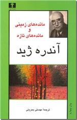 خرید کتاب مائده های زمینی و مائده های تازه از: www.ashja.com - کتابسرای اشجع