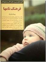 خرید کتاب فرهنگ نامها از: www.ashja.com - کتابسرای اشجع