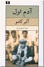 خرید کتاب آدم اول از: www.ashja.com - کتابسرای اشجع