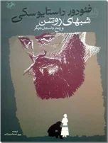 خرید کتاب شبهای روشن و پنج داستان دیگر از: www.ashja.com - کتابسرای اشجع