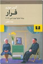 خرید کتاب فرار - مجموعه داستان از آلیس مونرو از: www.ashja.com - کتابسرای اشجع