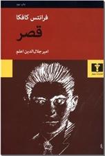 خرید کتاب قصر کافکا از: www.ashja.com - کتابسرای اشجع