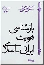 خرید کتاب بازشناسی هویت ایرانی - اسلامی از: www.ashja.com - کتابسرای اشجع