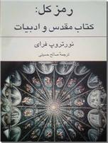 خرید کتاب رمز کل: کتاب مقدس و ادبیات از: www.ashja.com - کتابسرای اشجع