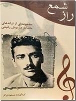 خرید کتاب راز شمع از: www.ashja.com - کتابسرای اشجع