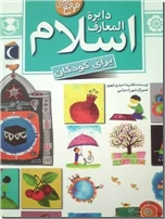 خرید کتاب دایره المعارف اسلام برای کودکان از: www.ashja.com - کتابسرای اشجع