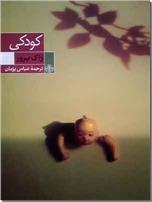 خرید کتاب کودکی از: www.ashja.com - کتابسرای اشجع