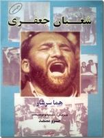 خرید کتاب شعبان جعفری از: www.ashja.com - کتابسرای اشجع
