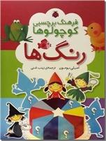 خرید کتاب فرهنگ برچسبی کوچولوها - رنگ ها از: www.ashja.com - کتابسرای اشجع