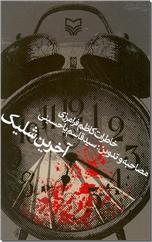 خرید کتاب آخرین شلیک از: www.ashja.com - کتابسرای اشجع