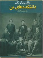 خرید کتاب دانشکده های من از: www.ashja.com - کتابسرای اشجع