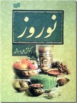 خرید کتاب نوروز از: www.ashja.com - کتابسرای اشجع