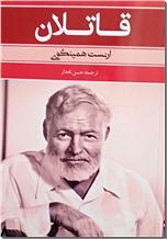 خرید کتاب قاتلان از: www.ashja.com - کتابسرای اشجع