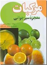 خرید کتاب مرکبات، معجزه سبز جوانی از: www.ashja.com - کتابسرای اشجع