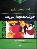 خرید کتاب خورشید همچنان می دمد - همینگوی از: www.ashja.com - کتابسرای اشجع