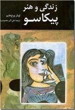 خرید کتاب زندگی و هنر پیکاسو از: www.ashja.com - کتابسرای اشجع