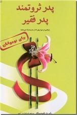 خرید کتاب پدر ثروتمند، پدر فقیر برای نوجوانان از: www.ashja.com - کتابسرای اشجع