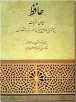 خرید کتاب حافظ خطیب رهبر از: www.ashja.com - کتابسرای اشجع