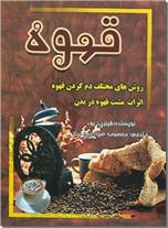 خرید کتاب قهوه از: www.ashja.com - کتابسرای اشجع