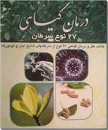 خرید کتاب درمان گیاهی 27 نوع سرطان شایع از: www.ashja.com - کتابسرای اشجع