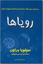 خرید کتاب رویاها - سیلویا براون از: www.ashja.com - کتابسرای اشجع