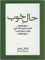 خرید کتاب حال خوب از: www.ashja.com - کتابسرای اشجع