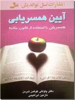 خرید کتاب آیین همسریابی از: www.ashja.com - کتابسرای اشجع