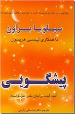 خرید کتاب پیشگویی سیلویا براون از: www.ashja.com - کتابسرای اشجع