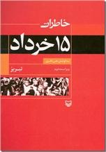 خرید کتاب خاطرات 15 خرداد تبریز از: www.ashja.com - کتابسرای اشجع