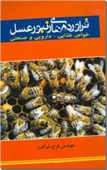 خرید کتاب فراورده های زنبور عسل از: www.ashja.com - کتابسرای اشجع