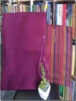 خرید کتاب ساک دستی در سایز 40 * 50 - جاجیم از: www.ashja.com - کتابسرای اشجع