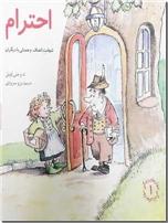 خرید کتاب مهارت های زندگی - احترام از: www.ashja.com - کتابسرای اشجع