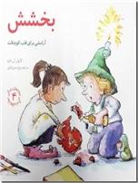 خرید کتاب مهارت های زندگی - بخشش از: www.ashja.com - کتابسرای اشجع