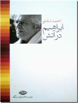 خرید کتاب ابراهیم در آتش - شاملو از: www.ashja.com - کتابسرای اشجع
