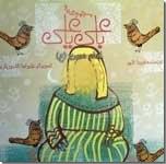 خرید کتاب امام حسن - ع - داستان کودکانه از: www.ashja.com - کتابسرای اشجع