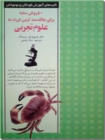 خرید کتاب 50 روش ساده برای علاقه مند کردن فرزند به علوم تجربی از: www.ashja.com - کتابسرای اشجع
