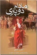 خرید کتاب مادام دوپاری از: www.ashja.com - کتابسرای اشجع