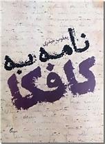 خرید کتاب نامه به کافکا از: www.ashja.com - کتابسرای اشجع