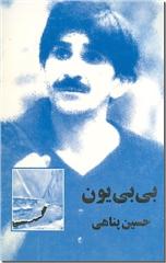 خرید کتاب بی بی یون از: www.ashja.com - کتابسرای اشجع