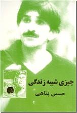 خرید کتاب چیزی شبیه زندگی از: www.ashja.com - کتابسرای اشجع