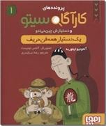 خرید کتاب کارآگاه سیتو و دستیارش از: www.ashja.com - کتابسرای اشجع