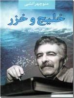 خرید کتاب خلیج و خزر از: www.ashja.com - کتابسرای اشجع