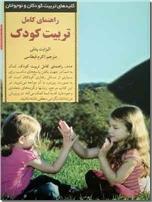 خرید کتاب راهنمای کامل تربیت کودک از: www.ashja.com - کتابسرای اشجع