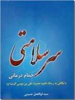 خرید کتاب سر سلامتی - حمام درمانی از: www.ashja.com - کتابسرای اشجع