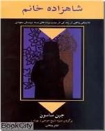 خرید کتاب شاهزاده خانم از: www.ashja.com - کتابسرای اشجع